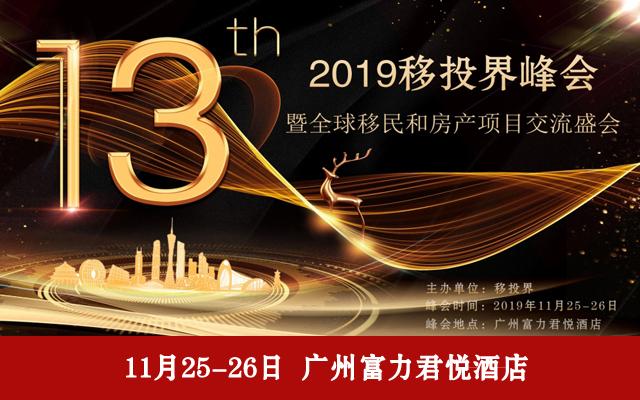 2019第13届广州移民行业交流峰会