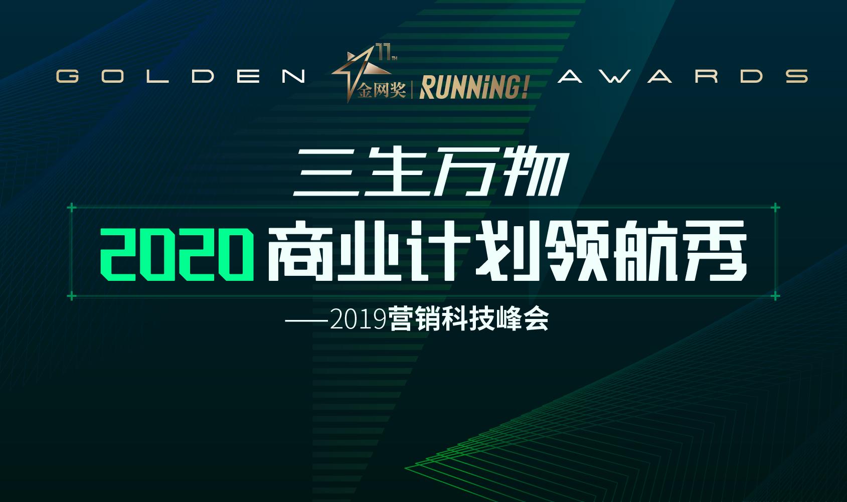 2020商业计划领航秀-2019金网奖营销科技峰会(北京)