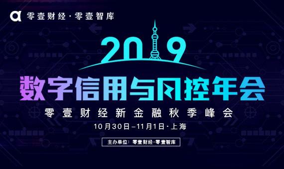 2019數字信用與風控年會暨零壹財經新金融秋季峰會(上海)