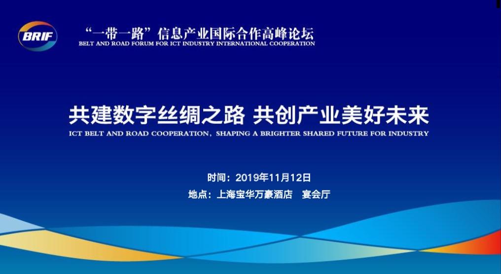 """2019""""一带一路""""信息产业国际合作高峰论坛(上海)"""