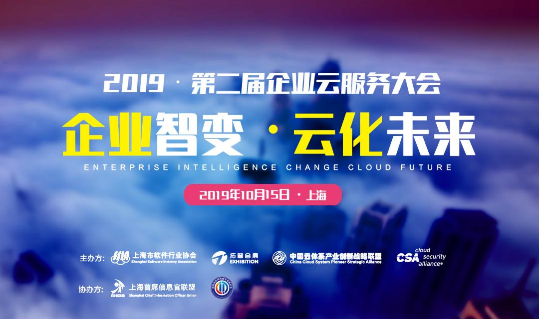 2019第二屆企業云服務大會 --CIO數字化∣AI金融∣SaaS∣5G應用∣大數據(上海)