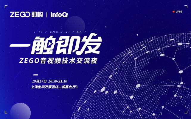 一觸即發-ZEGO音視頻技術交流夜2019(上海)