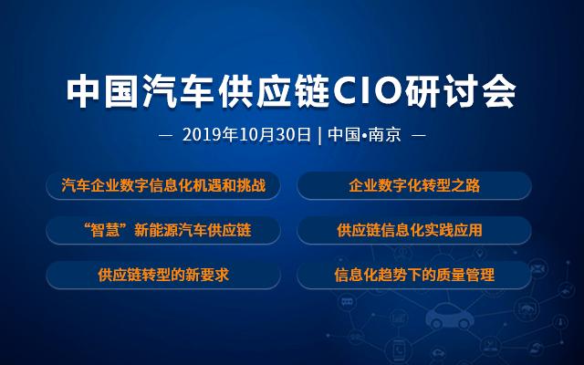 2019中國汽車供應鏈CIO研討會(南京)