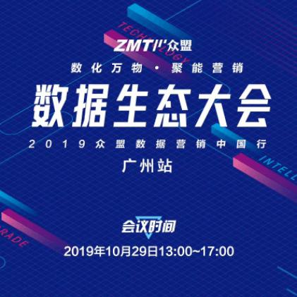 2019众盟数据第三届数据生态大会-广州站