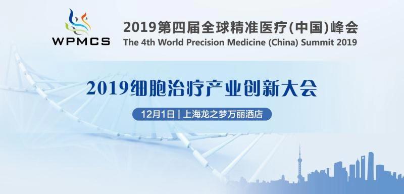 2019细胞治疗产业创新大会(上海)