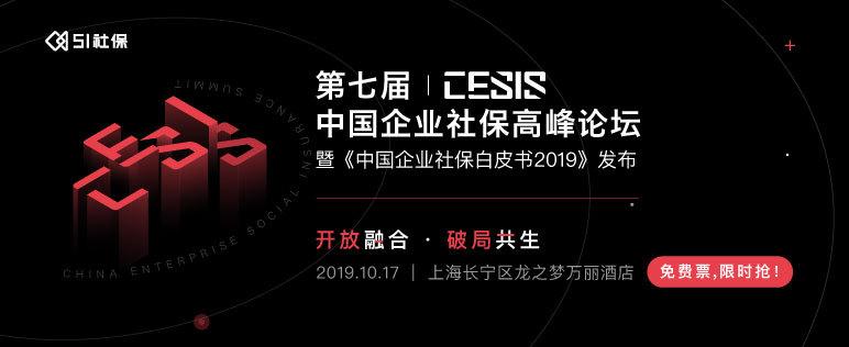 第七届中国企业社保高峰论坛上海站