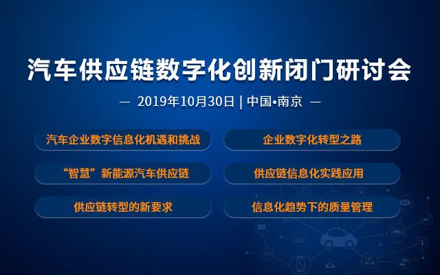 2019汽車供應鏈數字化創新閉門峰會(南京)