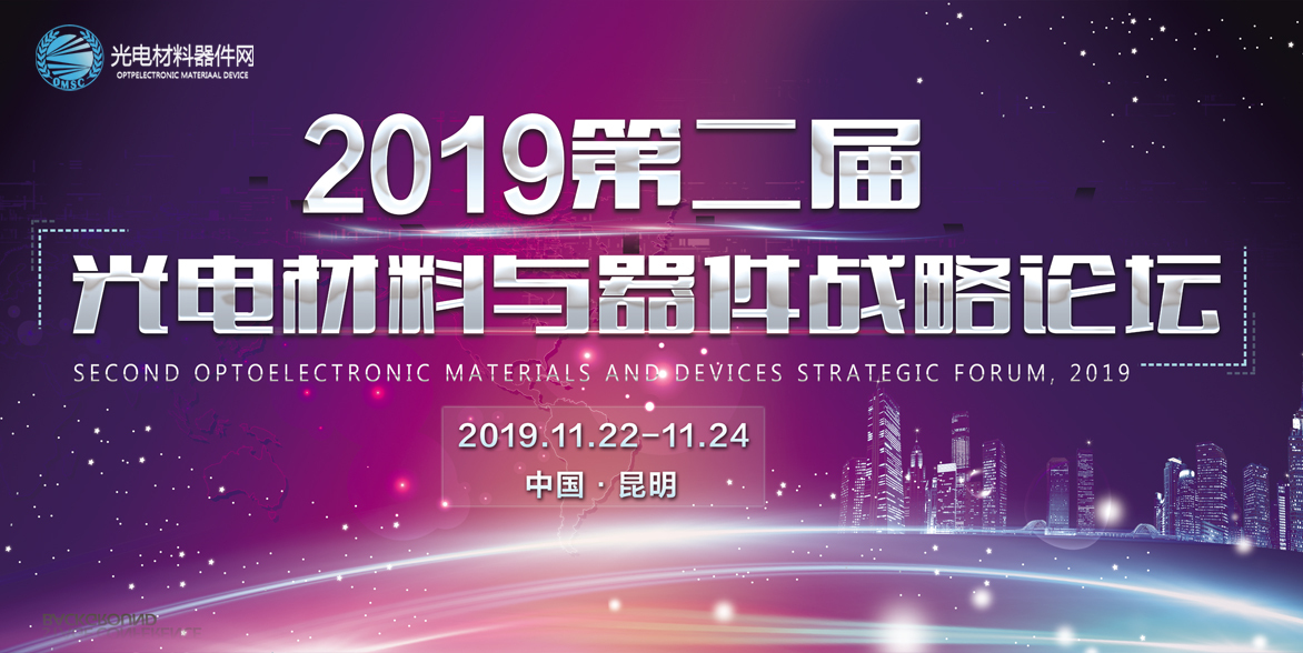 2019第二屆光電材料與器件戰略論壇(昆明)