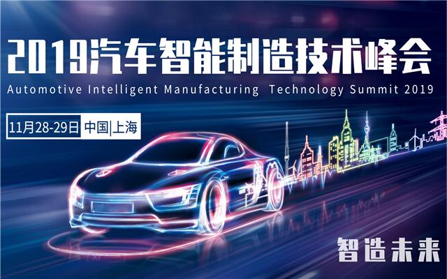 2019汽車智能制造技術峰會(上海)