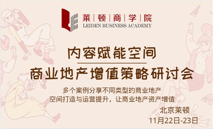 2019内容赋能空间,商业地产增值策略研讨会(北京)