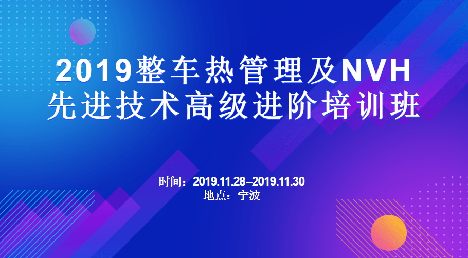 2019 整车热管理及NVH先进技术高级培训班(11月宁波班)