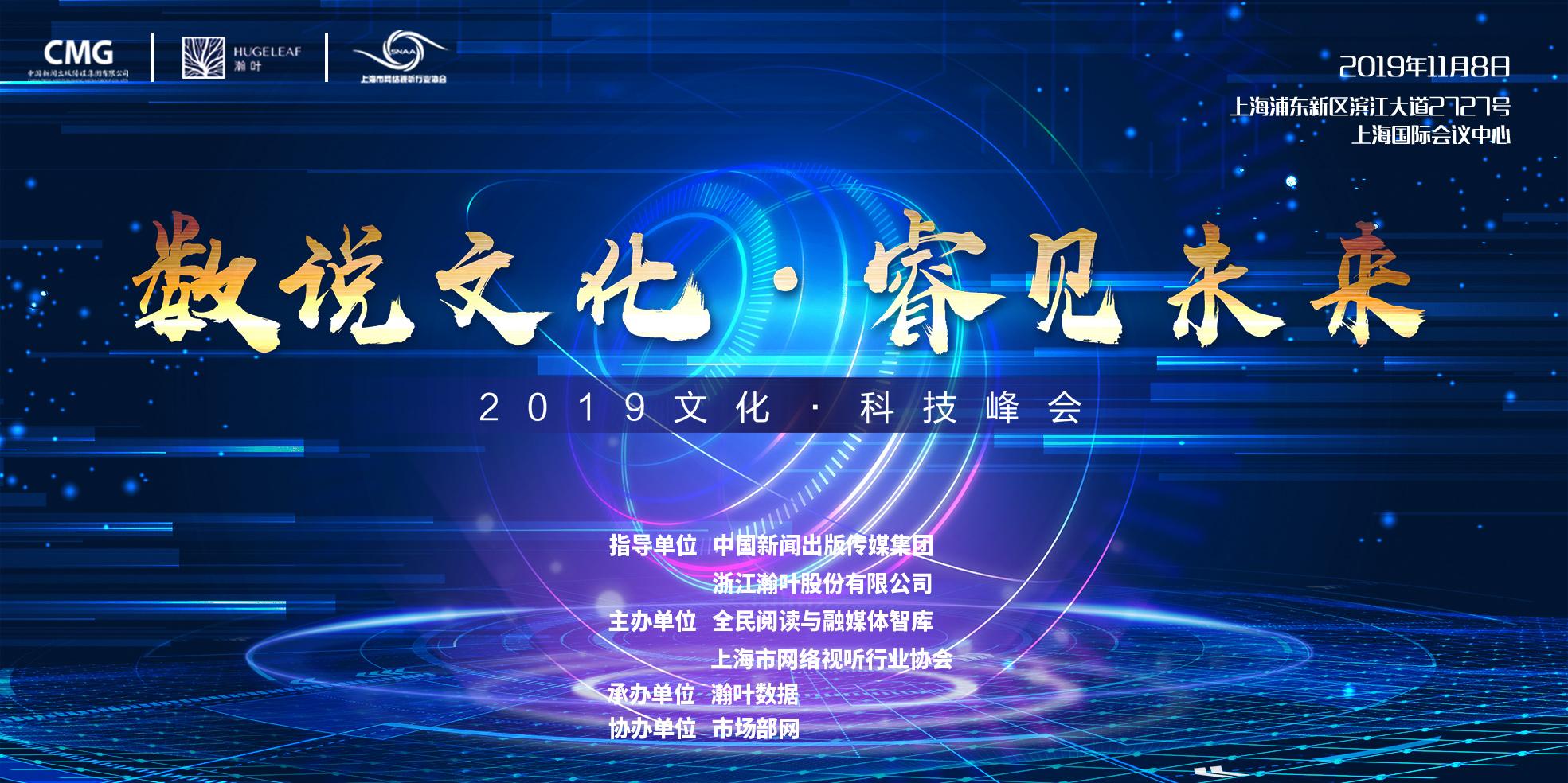数说文化·睿见未来——2019年文化·科技峰会(上海)