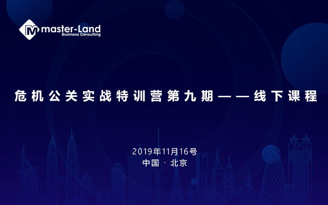 2019危机公关实战特训营第九期—线下课程(上海)