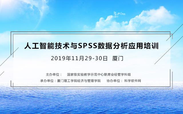 2019人工智能技术与SPSS数据分析应用培训班(11月厦门班)