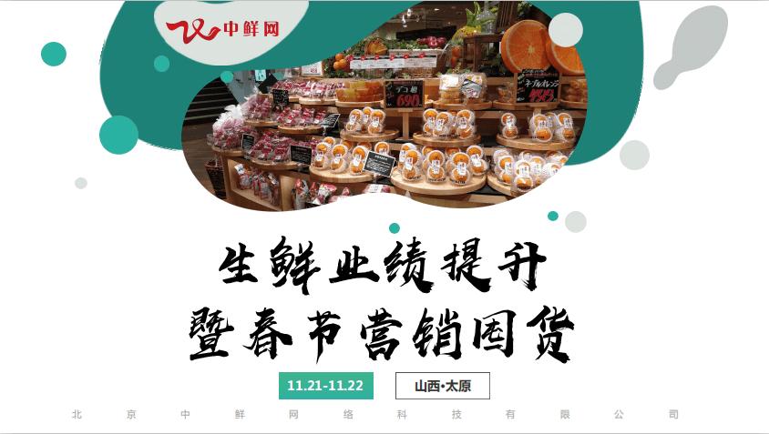 2019生鲜业绩提升暨春节营销囤货培训班(太原)