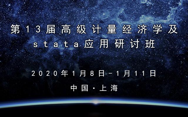 第13届计量经济学与stata应用研修班(2020年1月·上海)