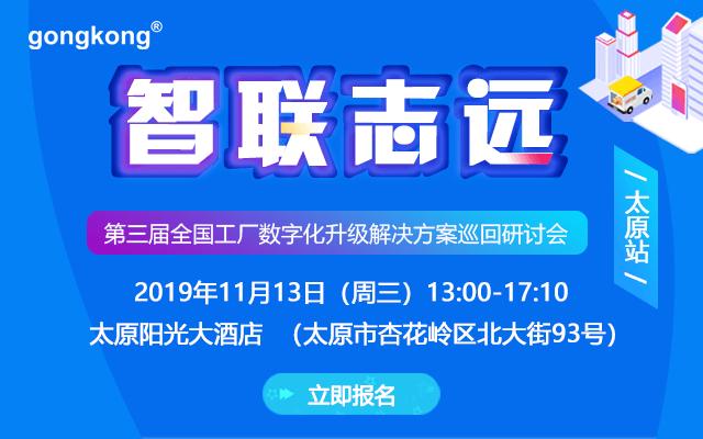 2019第三屆全國工廠數字化升級解決方案研討會-太原站
