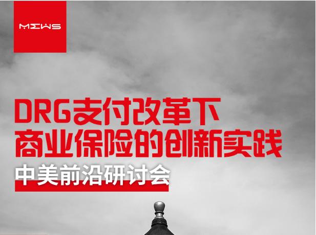 "2019""DRG支付改革下商业保险的创新实践""中美前沿研讨会(北京)"