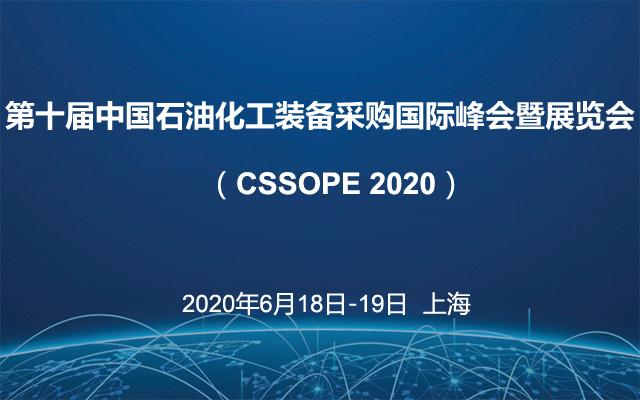 2020第十届中国石油化工装备采购国际峰会暨展览会(上海)