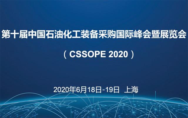2020第十屆中國石油化工裝備采購國際峰會暨展覽會(上海)