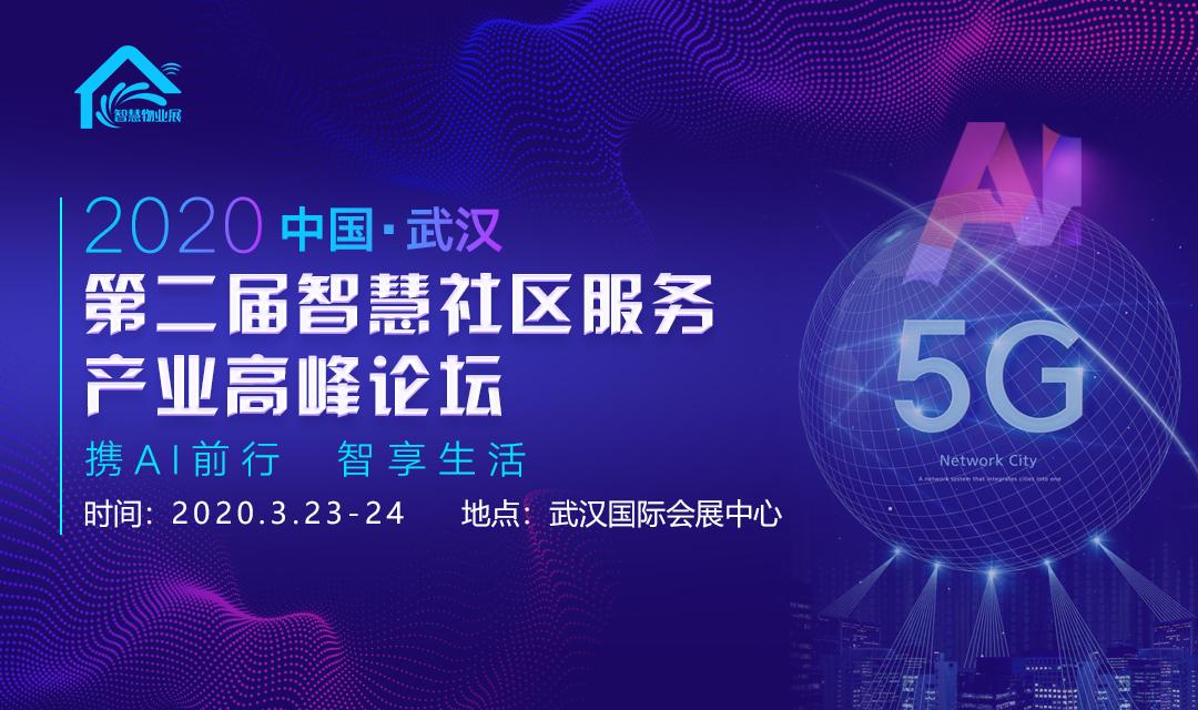 2020中國·武漢智慧社區服務產業高峰論壇