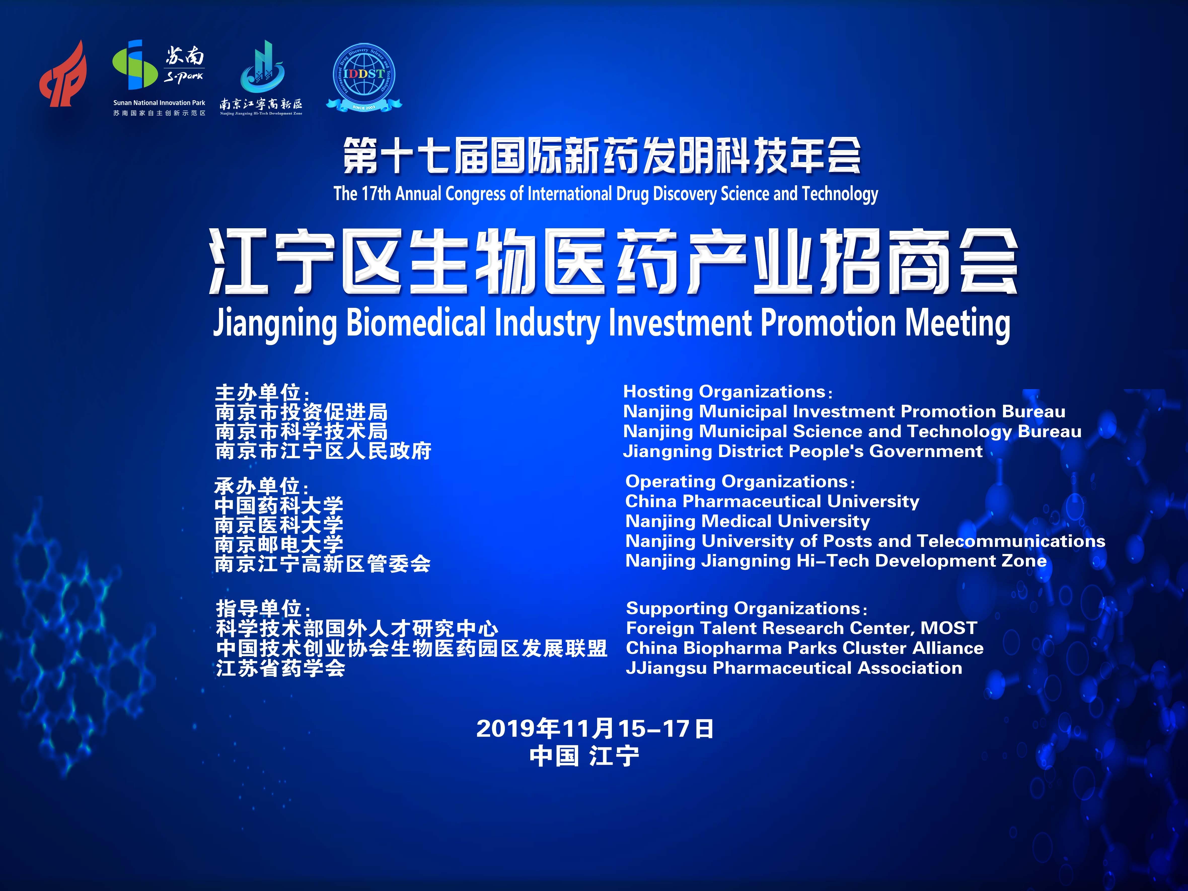 2019第十七届国际新药发明科技年会暨江宁区生物医药产业招商会(南京)