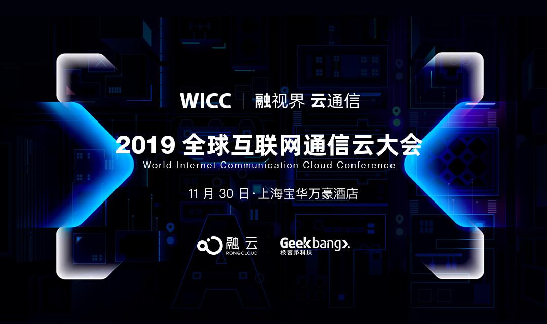 2019全球互聯網通信云大會(上海)