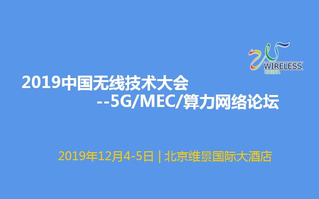 2019中國無線技術大會-5G/MEC/算力網絡論壇(北京)