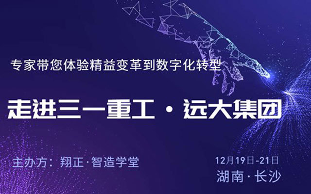 翔正• 智造学堂《从精益变革到数字化转型》公开课2019(12月长沙班)