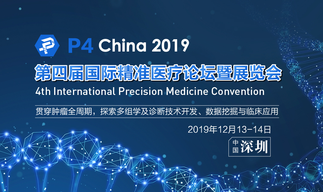 P4 China 2019|精準醫療之腫瘤精準診斷與用藥研究論壇(深圳)