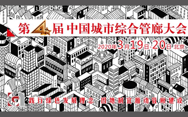 2020第四届中国城市综合管廊规划建设与管理大会(北京)