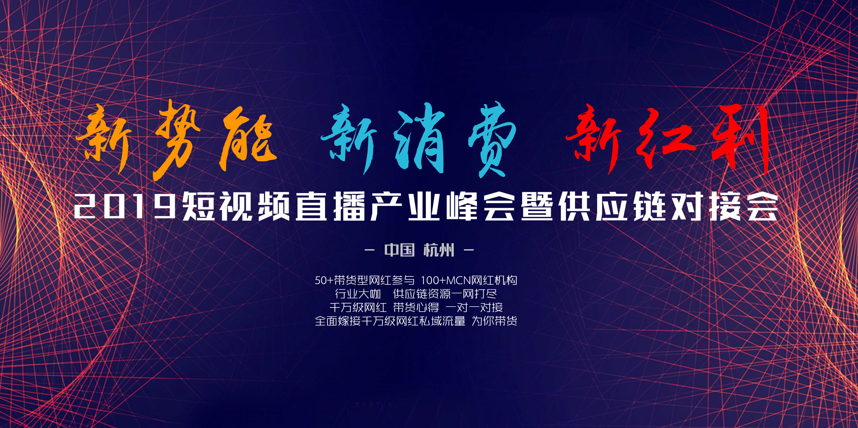 2019短视频直播产业峰会暨供应链对接会(杭州)