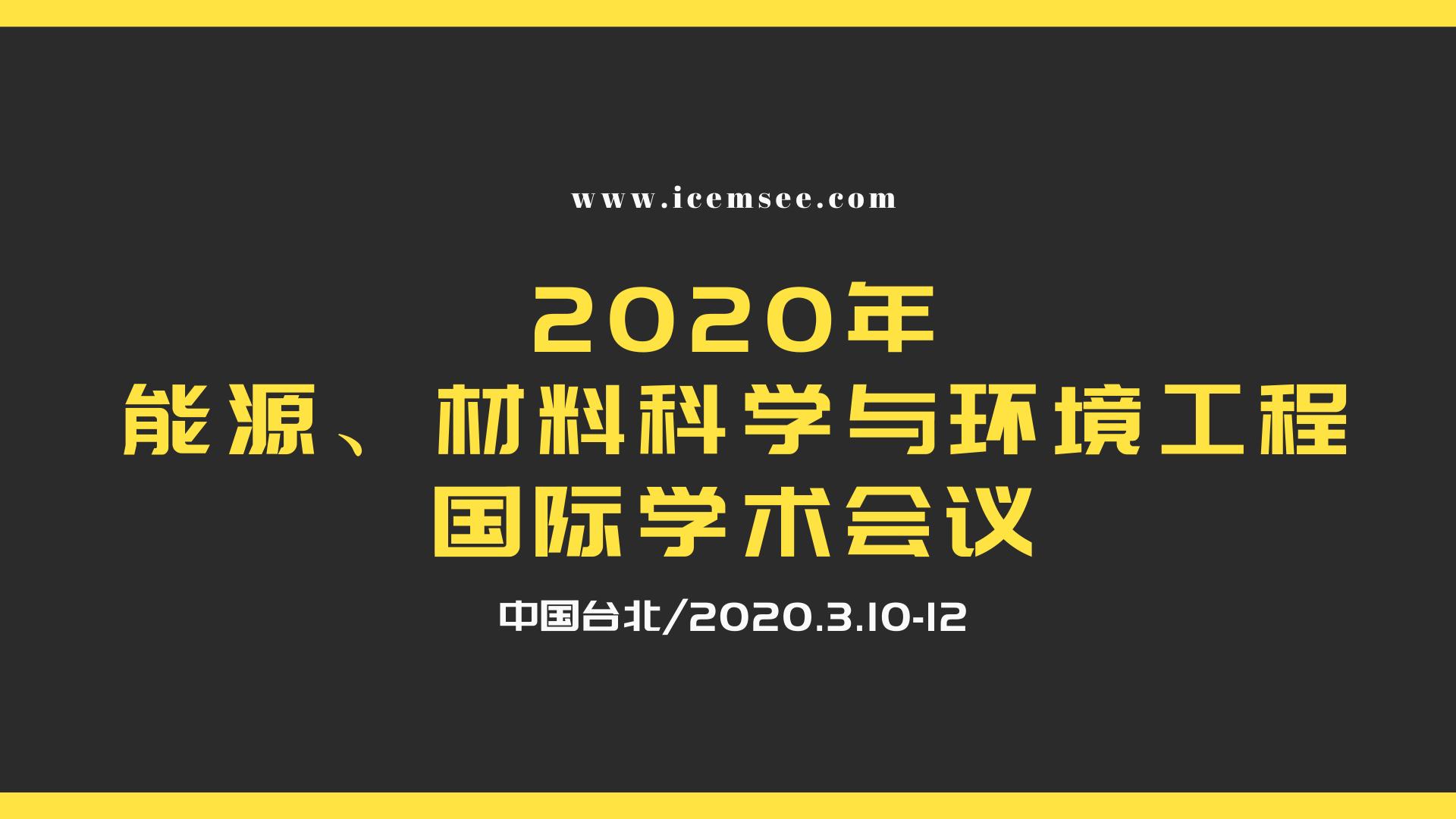 2020年能源、材料科學與環境工程國際學術會議(臺北)