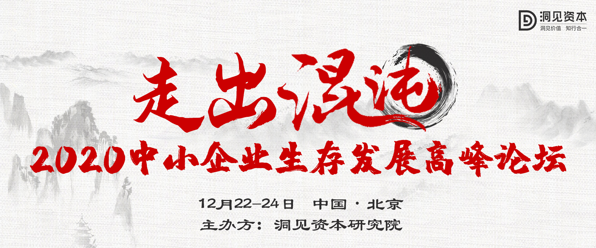 2020中小企業生存發展高峰論壇(北京)