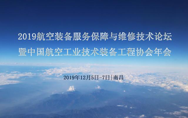 2019航空配备办事保证与维修技术论坛暨中国航空工业技术配备工程协会年会