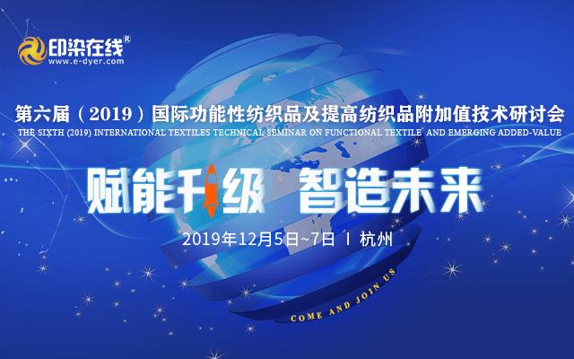第六届(2019)国际功能性纺织品及提高纺织品附加值技术研讨会