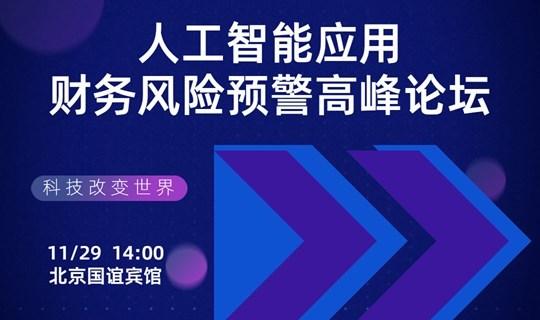 2019人工智能應用—財務風險預警高峰論壇(北京)