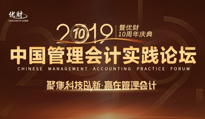 2019中国管理会计实践论坛(北京站)