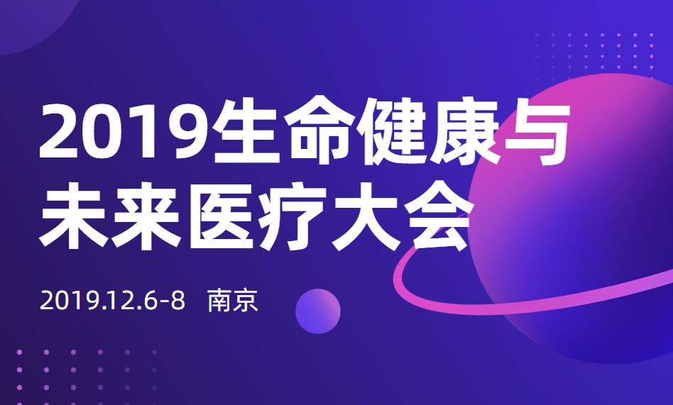 2019生命健康与未来医疗大会(12月南京)
