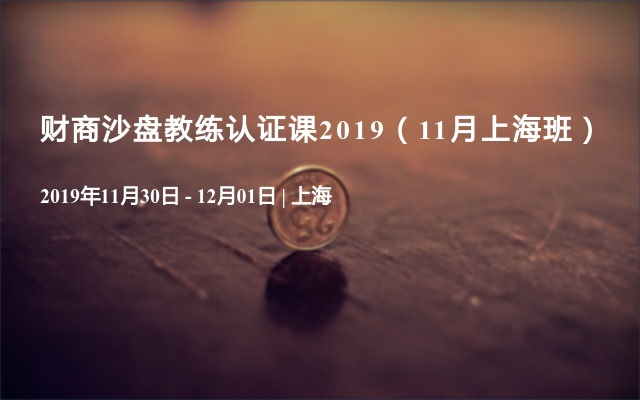 財商沙盤教練認證課2019(11月上海班)