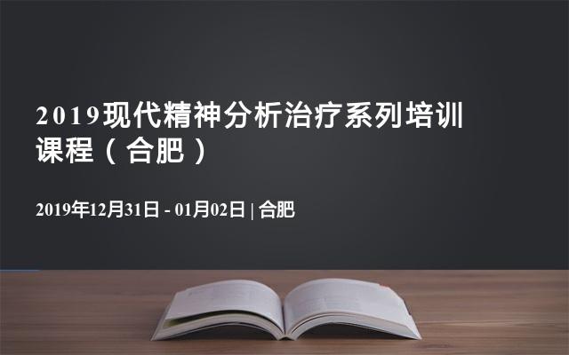 2019现代精神分析治疗系列培训课程(合肥)