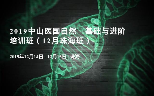 2019中山医国自然—基础与进阶培训班(12月珠海班)