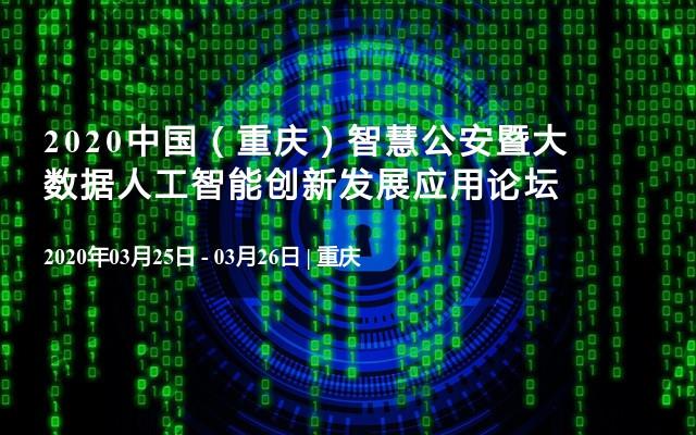 2020中國(重慶)智慧公安暨大數據人工智能創新發展應用論壇