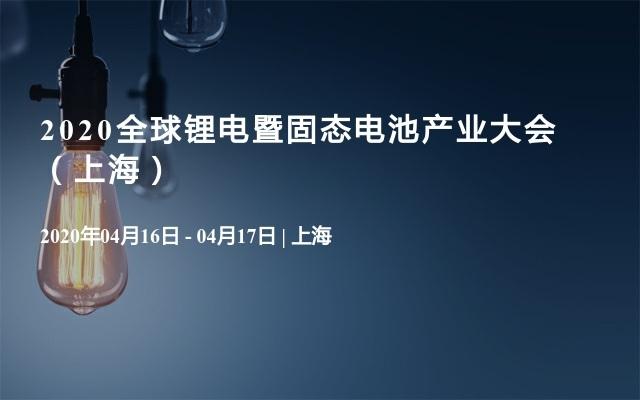 2020全球锂电暨固态电池产业大会(上海)