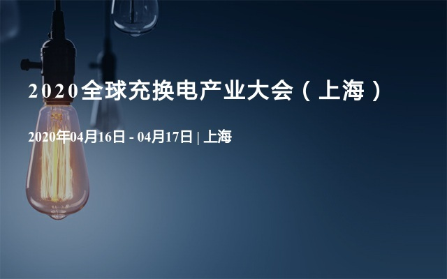 2020全球充换电产业大会(上海)