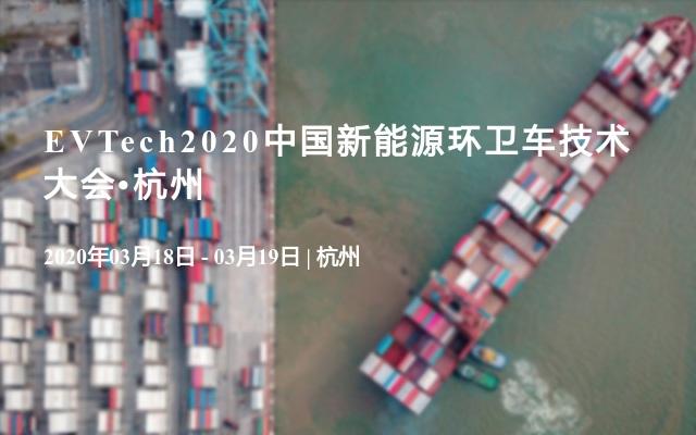 EVTech2020中国新能源环卫车技术大会•杭州