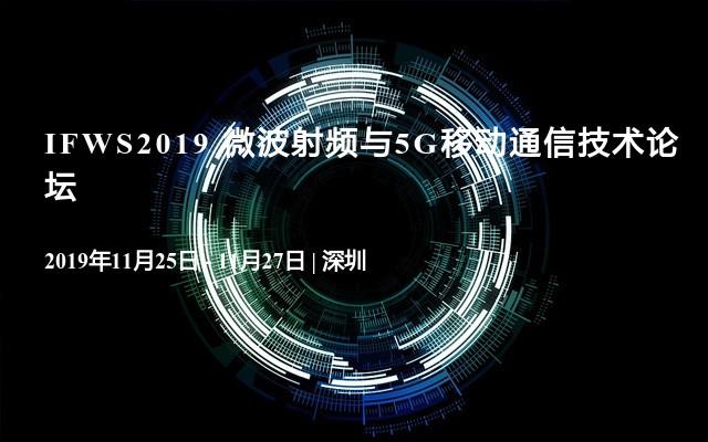 IFWS2019 微波射频与5G移动通信技术论坛