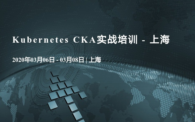 2020年 Kubernetes CKA实战培训(3月上海)