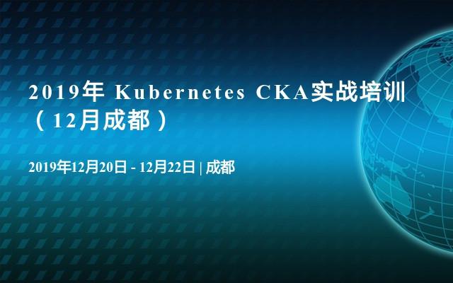 2019年 Kubernetes CKA实战培训(12月成都)