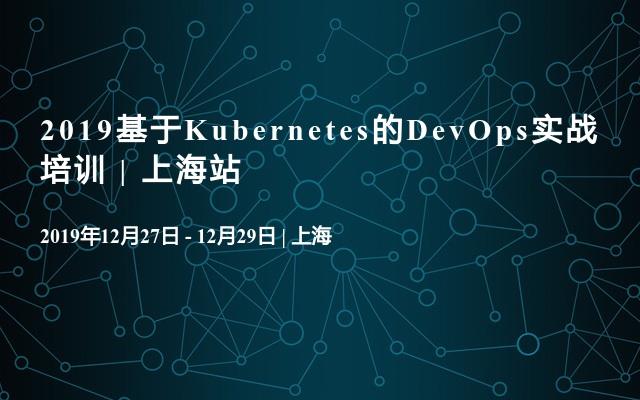 2019基于Kubernetes的DevOps实战培训   上海站